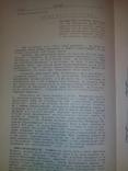 Біблос: українська бібліографія.1964 р..Ч. 4( маслосоюз- мапа), фото №6