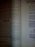 Біблос: журнал украінськоі бібліографіі.( США-1968 р.Ч. 1), фото №4