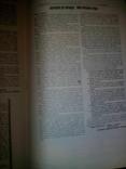 Біблос: журнал украінськоі бібліографіі.( США-1968 р.Ч. 1), фото №6