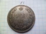 Рубль 1861  год копия, фото №2