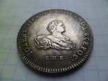 Монета полтина 1741 года СПБ Иоанн Антонович, копия, фото №3