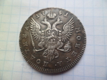 Монета полтина 1741 года СПБ Иоанн Антонович, копия, фото №4