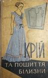 Крой и шитье, фото №5