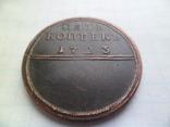 5 копеек  1723 год   копия, фото №4