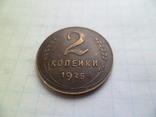 2 копейки 1925 года копия монеты ссср, фото №3