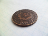 2 копейки 1925 года копия монеты ссср, фото №6