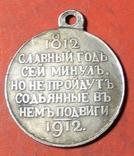 1812-1912 год  копия, фото №3