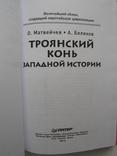 """""""Троянский конь западной истории"""" Матвейчев О.А., Беляков А., 2013 год, фото №3"""