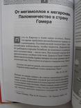 """""""Троянский конь западной истории"""" Матвейчев О.А., Беляков А., 2013 год, фото №5"""