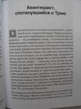 """""""Троянский конь западной истории"""" Матвейчев О.А., Беляков А., 2013 год, фото №6"""