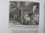"""""""Троянский конь западной истории"""" Матвейчев О.А., Беляков А., 2013 год, фото №7"""