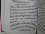 """""""Троянский конь западной истории"""" Матвейчев О.А., Беляков А., 2013 год, фото №8"""