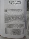 """""""Троянский конь западной истории"""" Матвейчев О.А., Беляков А., 2013 год, фото №11"""