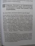 """""""Троянский конь западной истории"""" Матвейчев О.А., Беляков А., 2013 год, фото №12"""