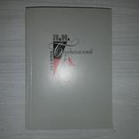 Я. Бердичевский Полвека с экслибрисом 2006 Тираж 112 экз., фото №2