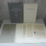 Русский типографский шрифт 18 века 1981 Тираж 3000, фото №2