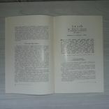 Русский типографский шрифт 18 века 1981 Тираж 3000, фото №7
