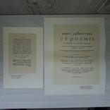 Русский типографский шрифт 18 века 1981 Тираж 3000, фото №8