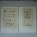 Русский типографский шрифт 18 века 1981 Тираж 3000, фото №11