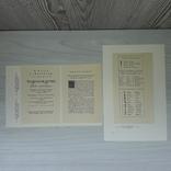 Русский типографский шрифт 18 века 1981 Тираж 3000, фото №13