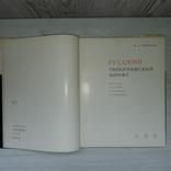 Русский типографский шрифт 1974 Тираж 5000, фото №6