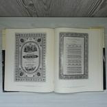 Русский типографский шрифт 1974 Тираж 5000, фото №13