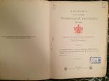 Альбом Пушкинской выставки 1880 года, фото №5