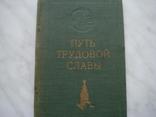 Путь трудовой славы 1949 год. 3000 тир., фото №4