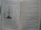 Путь трудовой славы 1949 год. 3000 тир., фото №9