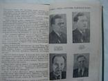 Путь трудовой славы 1949 год. 3000 тир., фото №12