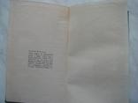 Путь трудовой славы 1949 год. 3000 тир., фото №13