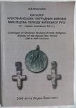 Каталог христианських нагрудних виробів мистецтва, фото №3