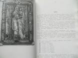 Каталог христианських нагрудних виробів мистецтва, фото №5
