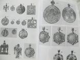 Каталог христианських нагрудних виробів мистецтва, фото №12