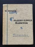 1958 Библиотека повара Сладкие блюда и напитки Рецепты, фото №3