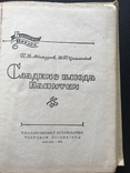 1958 Библиотека повара Сладкие блюда и напитки Рецепты, фото №4