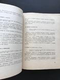 1958 Библиотека повара Сладкие блюда и напитки Рецепты, фото №8