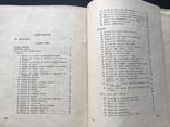 1958 Библиотека повара Сладкие блюда и напитки Рецепты, фото №12