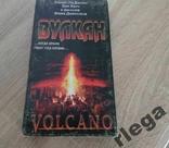Відеокасета Вулкан. Volcano, фото №2