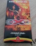 Відеокасета Три ікса. XXX, фото №2