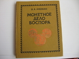 Книга Монетное дело боспора тир.8400шт В.А.Анохин, фото №2
