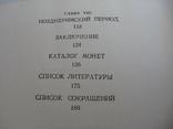 Книга Монетное дело боспора тир.8400шт В.А.Анохин, фото №4