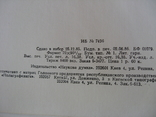 Книга Монетное дело боспора тир.8400шт В.А.Анохин, фото №5