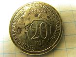 20 копеек 1932 года, фото №2