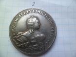 Полтина  копия1761 год  копия, фото №2