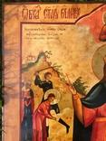 Икона Житие Екатерины, фото №3