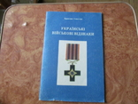 Українські військові відзнаки., фото №2