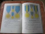 Українські військові відзнаки., фото №5