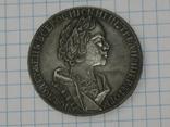 Рубль Петра првого 1723 года. штампованная серебро копия, фото №3