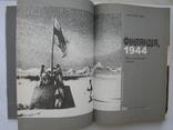 """""""Фінляндія 1944. Війна, суспільство, настрої"""" Генрік Мейнандер, фото №4"""